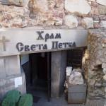 聖ペトカ地下教会(ソフィア)