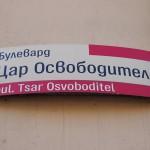 ソフィアの街中の通り名?