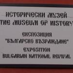 街の文化遺産的建物の説明(プロブディフ)