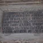シナイア僧院の碑